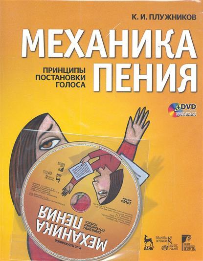 Механика пения. Принципы постановки голоса (+DVD)