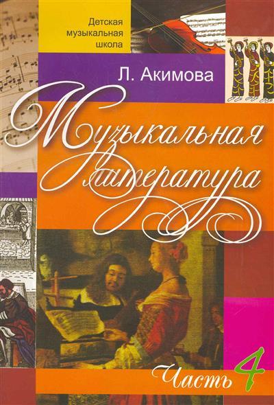 Музыкальная литература Дидактические материалы Ч. 4