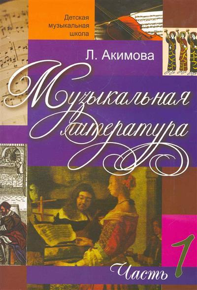 Музыкальная литература Дидактические материалы Ч. 1
