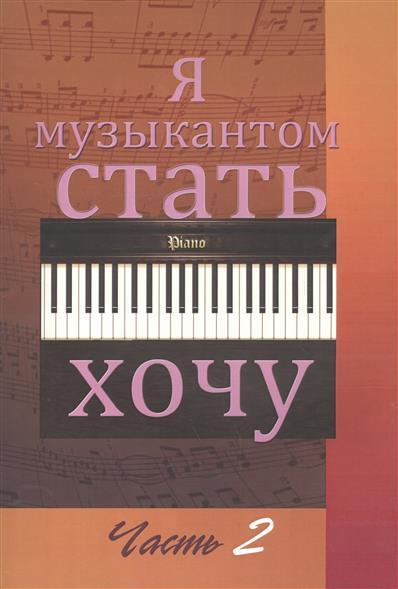 Я музыкантом стать хочу. Альбом для начинающего пианиста. Часть 2