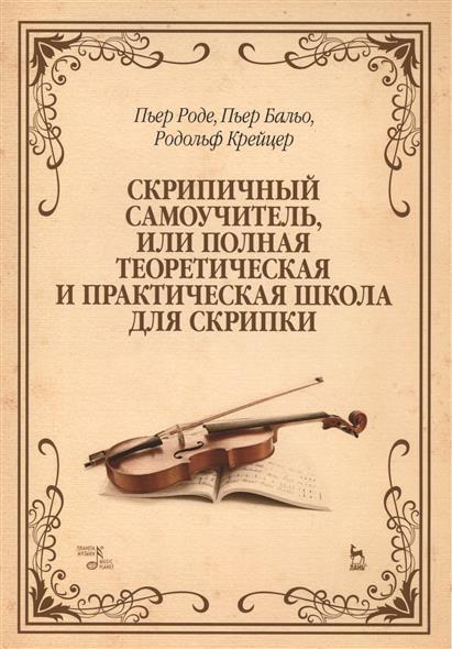 Скрипичный самоучитель, или полная теоретическая и практическая школа для скрипки. Учебное пособие. Издание третье, исправленное