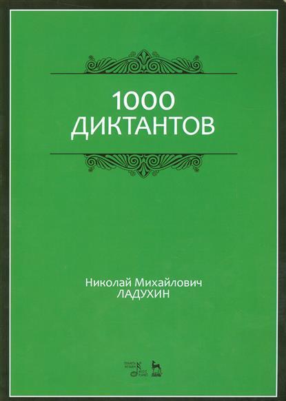 1000 диктантов. Ноты