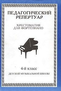 Пед. репертуар Хрест. для форт. 4 кл ДМШ