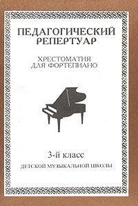 Пед. репертуар Хрест. для форт. 3 кл ДМШ