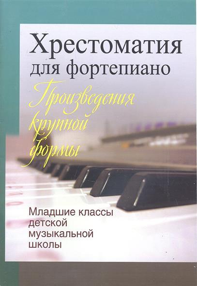 Хрестоматия для фортепиано Младшие классы ДМШ