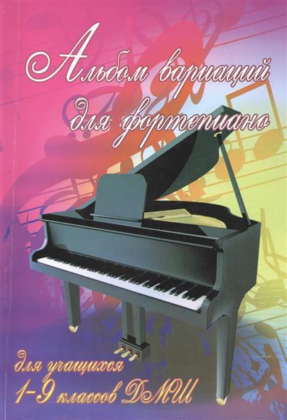 Альбом вариаций для фортепиано: для учащихся 1-9 классов ДМШ. Учебно-методическое пособие