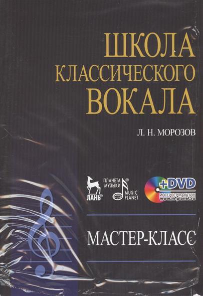 Школа классического вокала. Мастер-класс. Учебное пособие. Издание второе, стереотипное (+DVD)