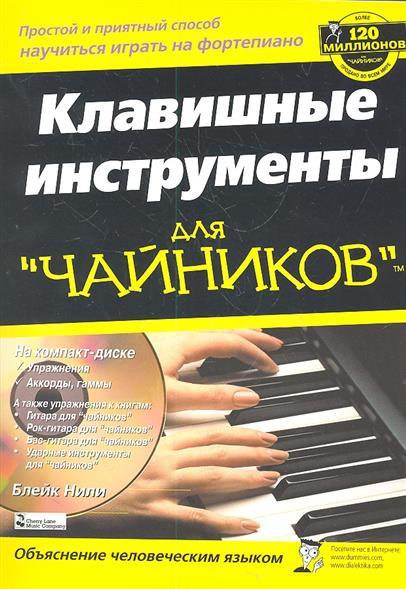 Клавишные инструменты для
