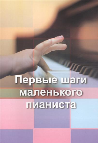 Первые шаги маленького пианиста. Песенки, пьесы, этюды и ансамбли для первых двух лет обучения