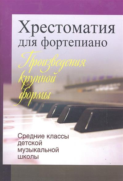 Хрестоматия для фортепиано Средние классы ДМШ