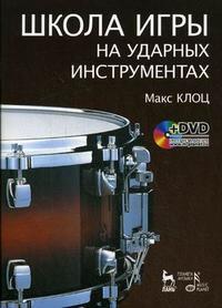 Школа игры на ударных инструментах (+DVD)