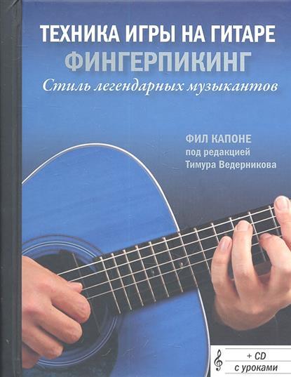 Техника игры на гитаре. Фингерпикинг. Стиль легендарных музыкантов