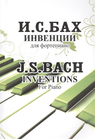 Инвенции для фортепиано / Inventions For Piano