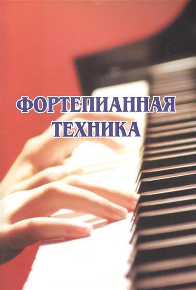 Фортепианная техника