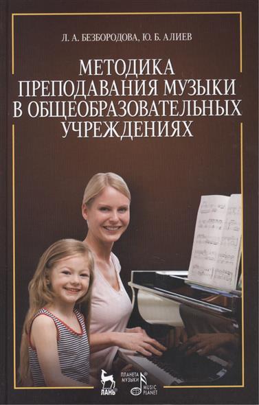 Методика преподавания музыки в общеобразовательных учреждениях: Учебное пособие. Издание второе, переработанное и дополненное