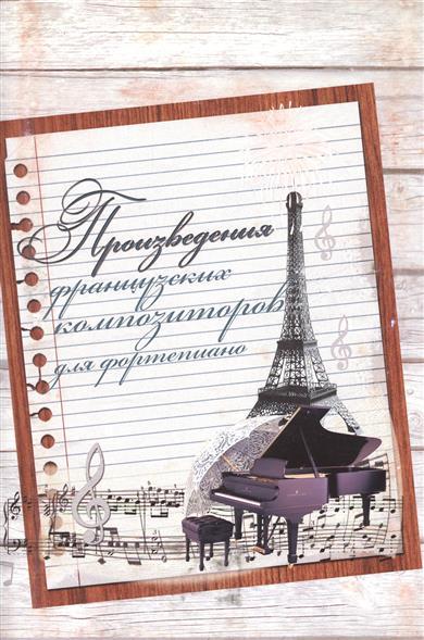Произведения французских композиторов для фортепиано. Хрестоматия