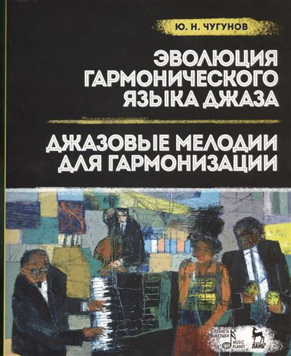 Эволюция гармонического джаза. Джазовые мелодии для гармонизации. Учебное пособие