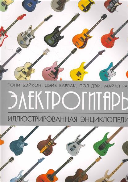 Электрогитары Иллюстрированная энциклопедия