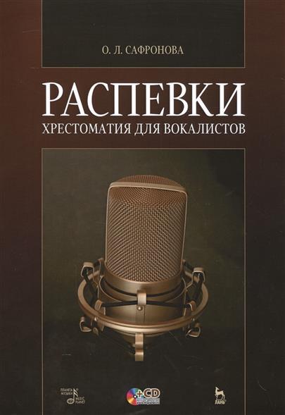 Распевки. Хрестоматия для вокалистов. Учебное пособие (+CD)