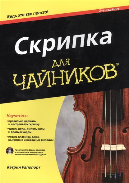 Скрипка для чайников (+CD)