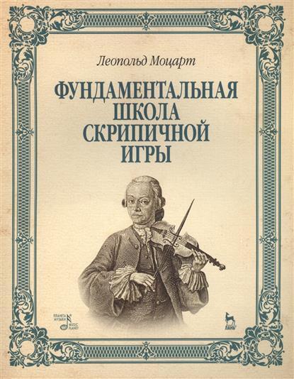 Фундаментальная школа скрипичной игры: Учебное пособие
