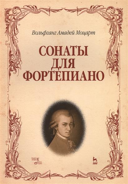 Вольфганг Амадей Моцарт. Сонаты для фортепиано