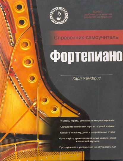 Фортепиано Справочник-самоучитель