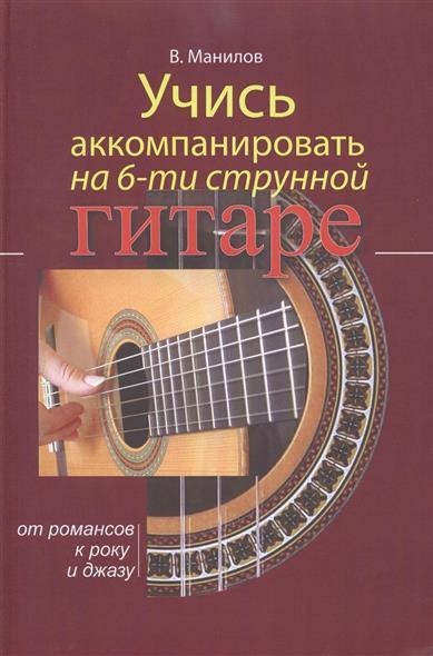 Учись аккомпанировать на 6-струнной гитаре. От романсов к року и джазу