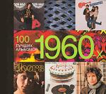 100 лучших альбомов 1960-х