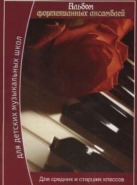 Альбом фортепианных ансамблей Для ДМШ
