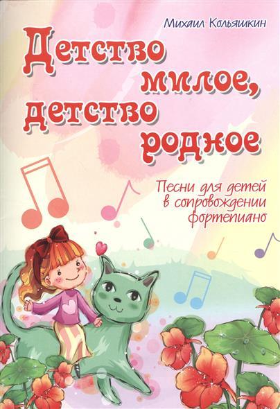 Детство милое, детство родное. Песни для детей в сопровождении фортепиано