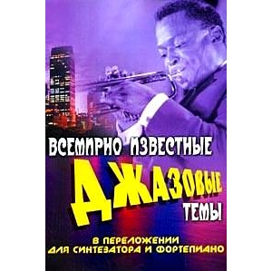 Всемирно известные джаз. темы в перелож. для синтезатора...