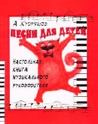 Песни для детей: Настольная книга музыкального руководителя