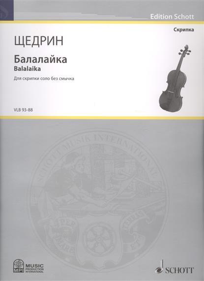 Балалайка = Balalaika. Для скрипки соло без смычка