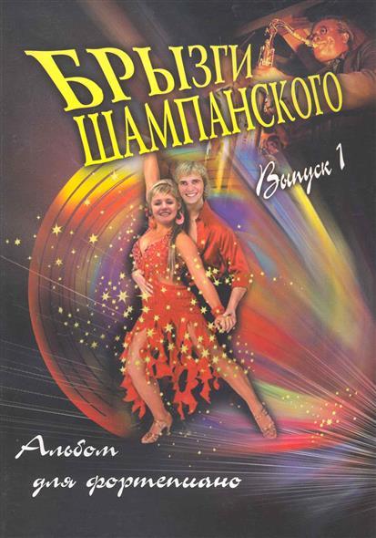 Брызги шампанского Альбом для фортепиано Вып.1