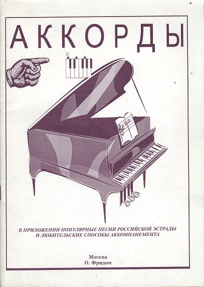 Аккорды на фортепиано и синтезаторе