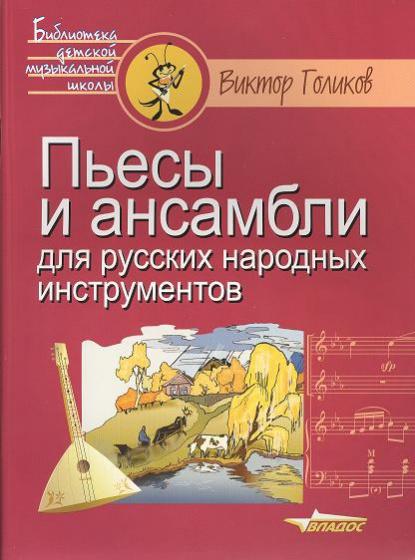 Пьесы и ансамбли для русских народных инструментов. Ноты