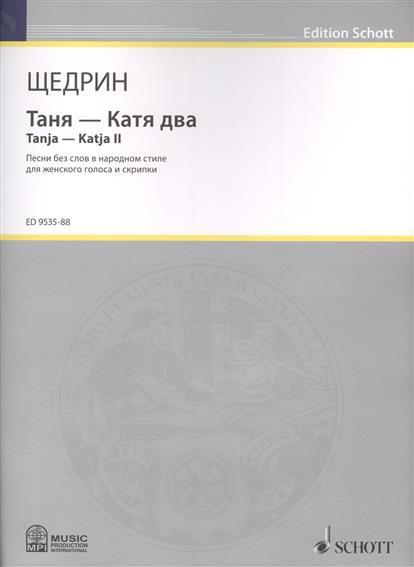 Таня - Катя два = Tanja - Katja II . Песни без слов в народном стиле для женского голоса и скрипки