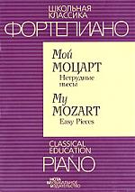 Ноты Мой Моцарт Нетрудные пьесы Фортепиано