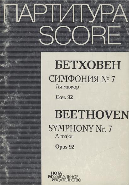 Симфония № 7 Ля мажор Соч. 92