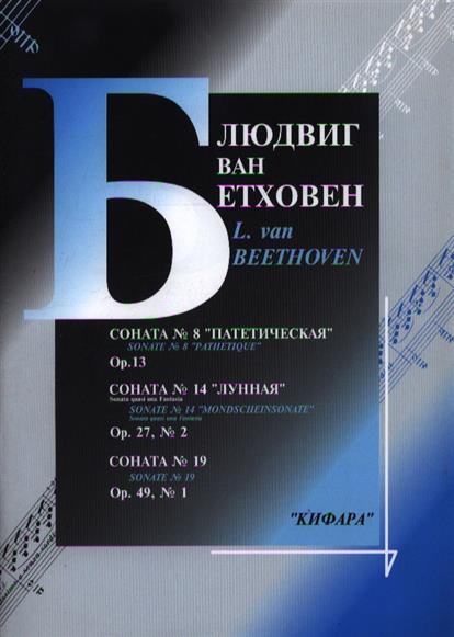 Бетховен Соната №8 Патетическая №14 Лунная Соната №19