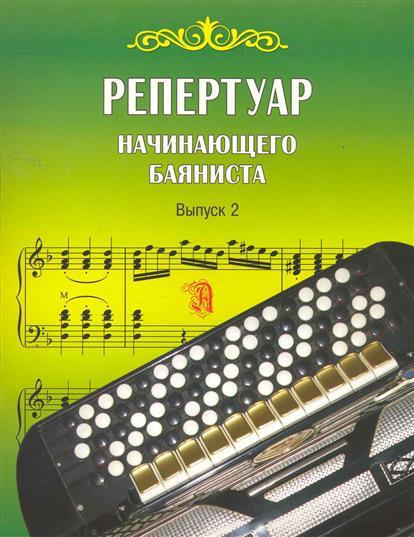 Репертуар начинающего баяниста Вып.2