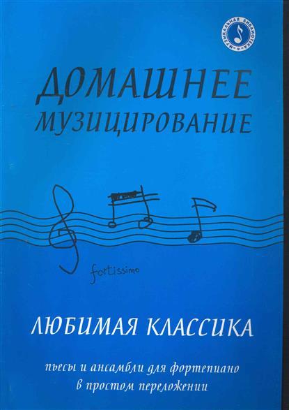 Домашнее музицирование Любимая классика