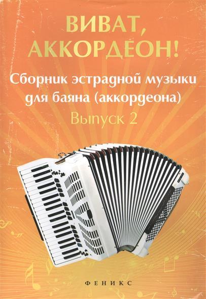 Виват, аккордеон! Сборник эстрадной музыки для баяна (аккордеона). Выпуск 2