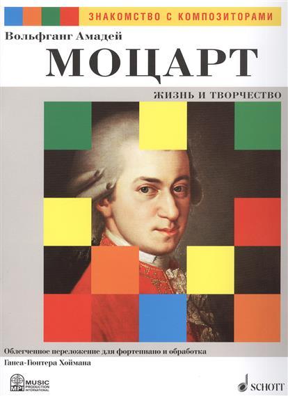 Вольфганг Амадей Моцарт. Жизнь и Творчество. Облегченное переложение для фортепиано и обработка Ганса-Гюнтера Хоймана