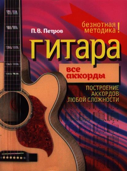 Гитара. Все аккорды