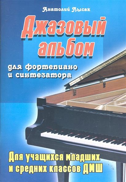 Джазовый альбом Для фортепиано и синтезатора…