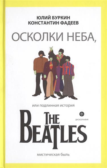 Осколки неба, или Подлинная история The Beatles. Мистическая быль.