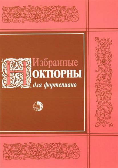Избранные ноктюрны для фортепиано