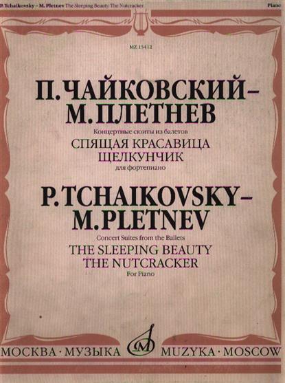 Концертные сюиты из балетов Спящая красавица и Щелкунчик